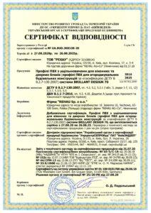 certificate-rehau-brillant-design-німеччина-віттмунд-rehau-brillant-design-польща-шрем