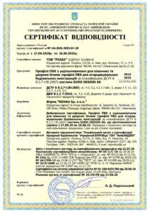 certificate-rehau-euro-design-60-польща-шрем