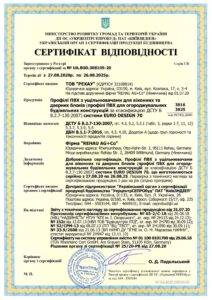 certificate-rehau-euro-design-70-німеччина-віттмунд
