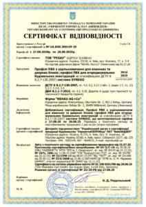 certificate-rehau-geneo-rehau-synego-німеччина-віттмунд