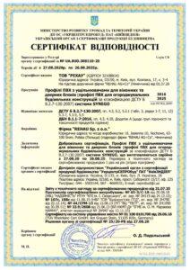 certificate-rehau-synego-польща-шрем